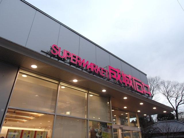 ホルスグローヴ[周辺施設]スーパー