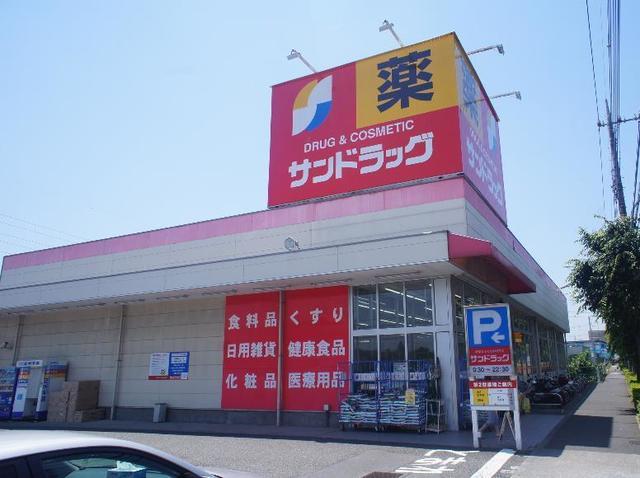 サンライズ中和田[周辺施設]ドラックストア