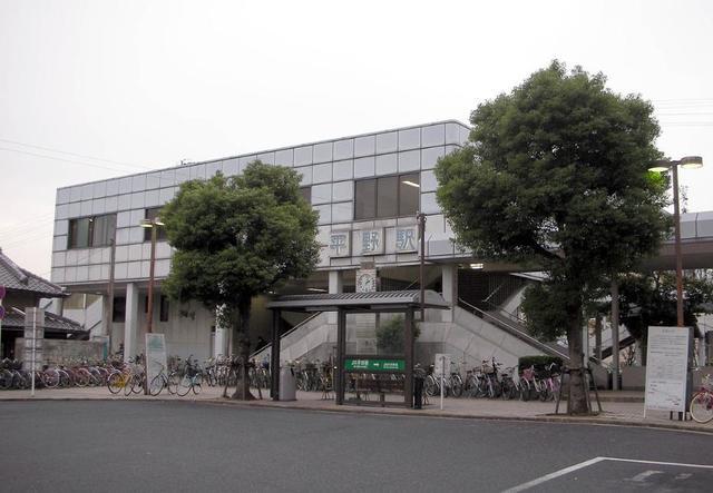 関西本線 平野駅