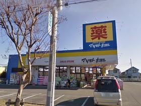 マツモトキヨシ昭島中神町店