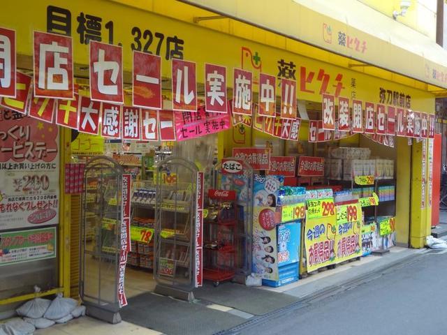 フレンディー 薬ヒグチ弥刀駅前店