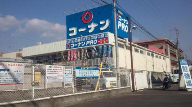 八戸ノ里KS コーナンPRO東大阪店