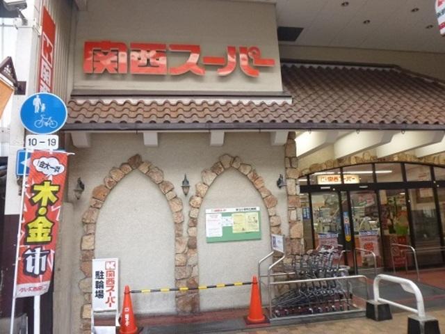 関西スーパー住ノ江店