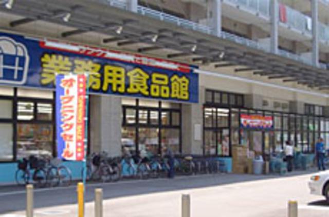 業務用食品館玉川店