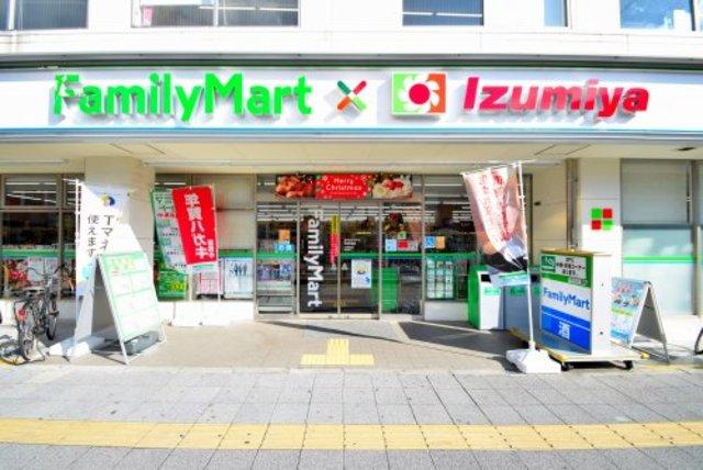ファミリーマート×イズミヤ寺田町東店