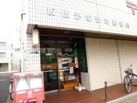 板橋赤塚新町郵便局