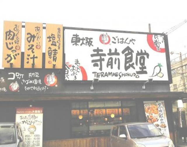 フレンテ田中 まいどおおきに食堂東大阪寺前食堂