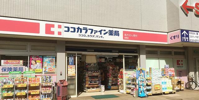 布田駅 徒歩4分[周辺施設]ドラックストア