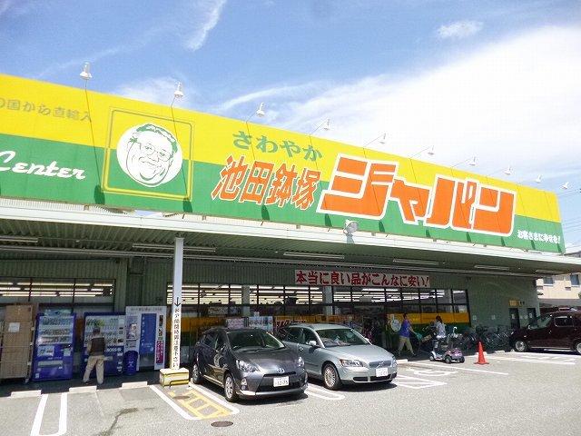 ジャパン 池田鉢塚店