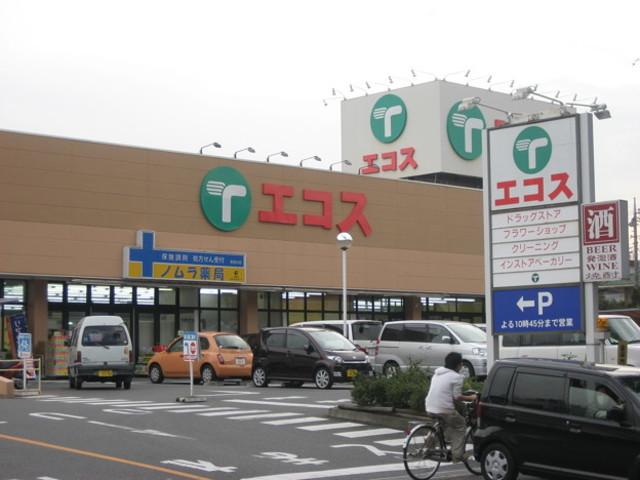 メゾンカトレア[周辺施設]スーパー
