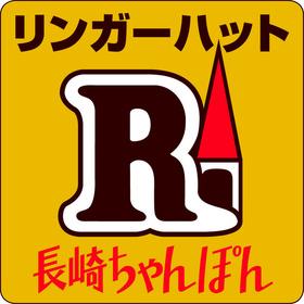 リンガーハット武蔵村山店