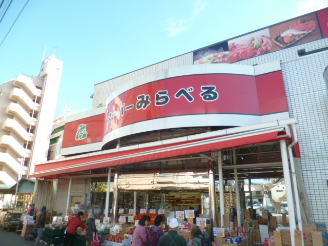 K・トキ・ハイム[周辺施設]スーパー