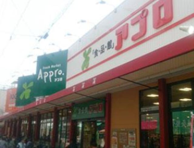 食品館アプロ加賀屋店