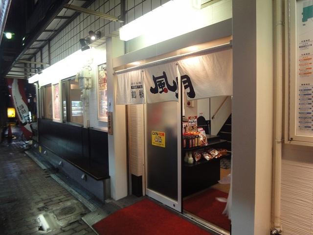 U-ro鶴橋駅前 鶴橋風月本店