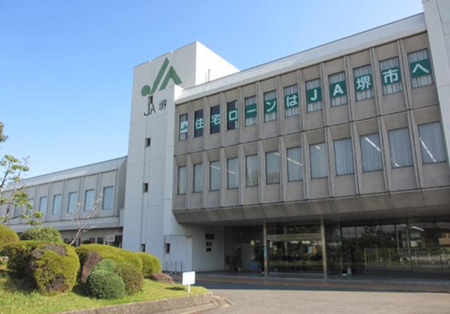 JA堺市本所