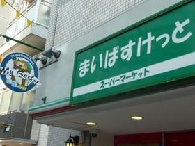 学芸大学駅 徒歩10分その他