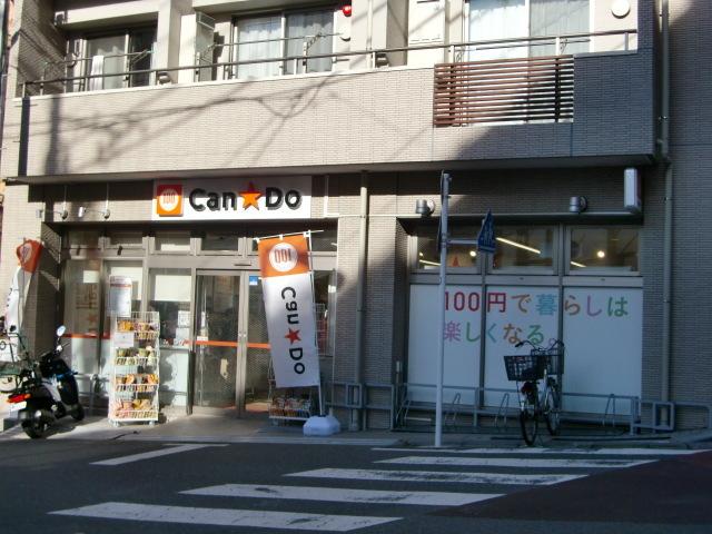豪徳寺駅 徒歩5分[周辺施設]その他小売店