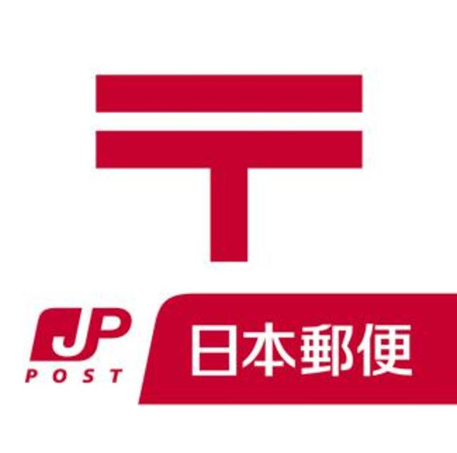 S-FORT玉川学園前[周辺施設]郵便局