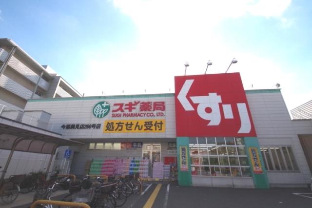 スギ薬局今福鶴見店
