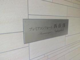 西荻窪駅 徒歩4分共用設備