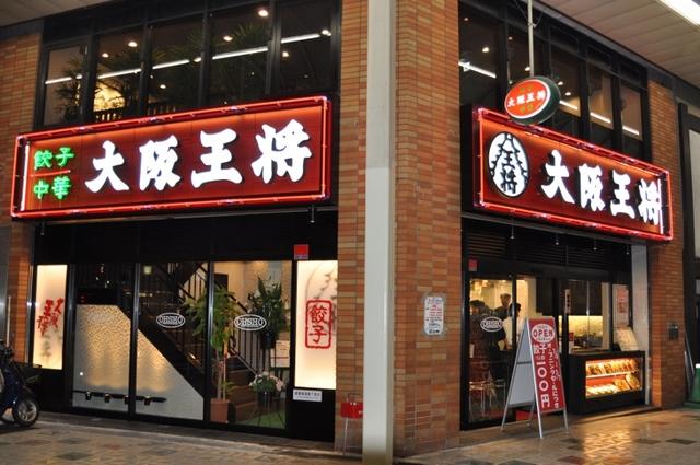 大阪王将恵美須町店