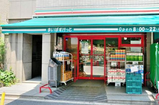 初台駅 徒歩4分[周辺施設]スーパー