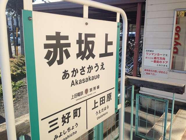 赤坂上駅(上田電鉄 別所線)