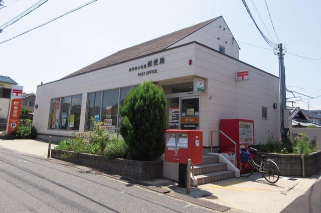 岸和田小松里郵便局
