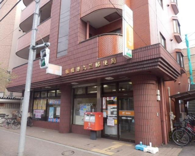 ヘーベルVillage東武練馬 ビアンテラス[周辺施設]郵便局