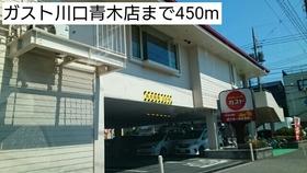 ガスト川口青木橋店
