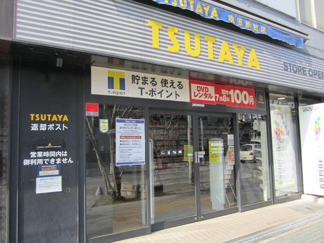 TSUTAYA吹田駅前店
