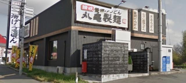 丸亀製麺大阪狭山店