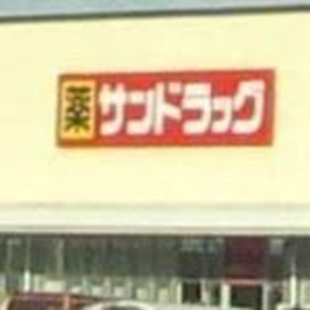 サンドラッグ岸和田北町店