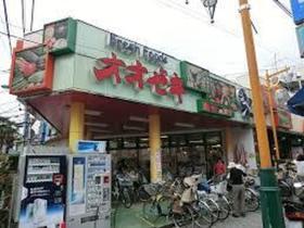 スーパーオオゼキ東高円寺店