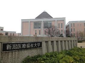 https://image.rentersnet.jp/2d48070e09892837f768a974ccbe017a_property_picture_2419_large.jpg_cap_私立新潟医療福祉大学