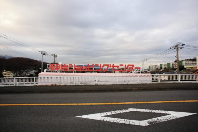 愛甲石田駅 バス11分「愛名入口」徒歩2分[周辺施設]ショッピングセンター