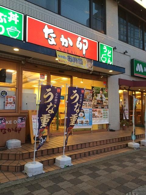 なか卯新大阪店