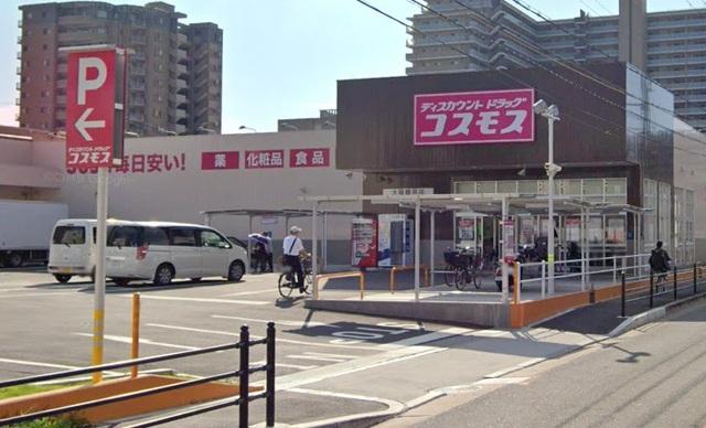 ディスカウントドラッグコスモス大阪鶴見店