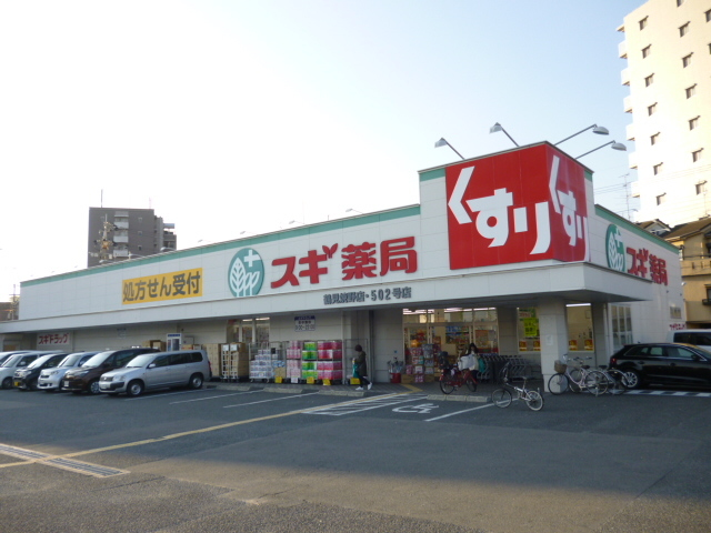 スギ薬局鶴見焼野店