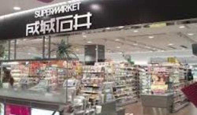 スプリングヒル[周辺施設]スーパー