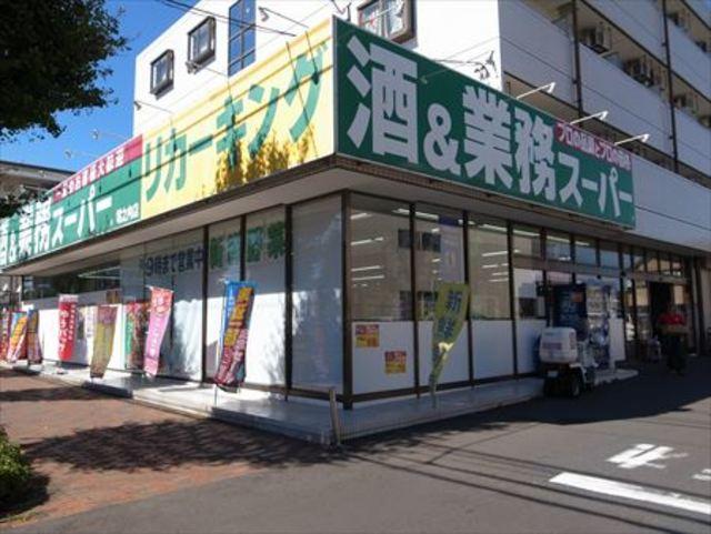 柿生駅 徒歩11分[周辺施設]スーパー