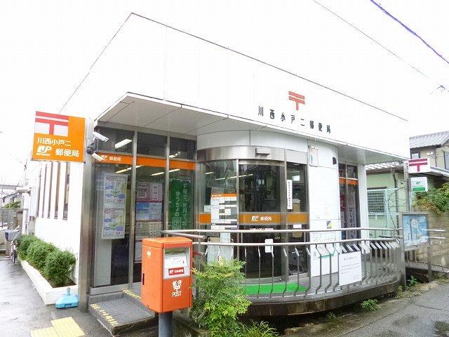 川西小戸二郵便局