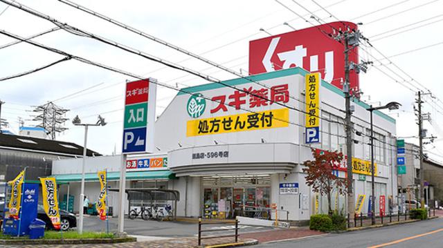 スギ薬局姫島店