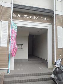 ガーデンヒルズ・フォーレエントランス
