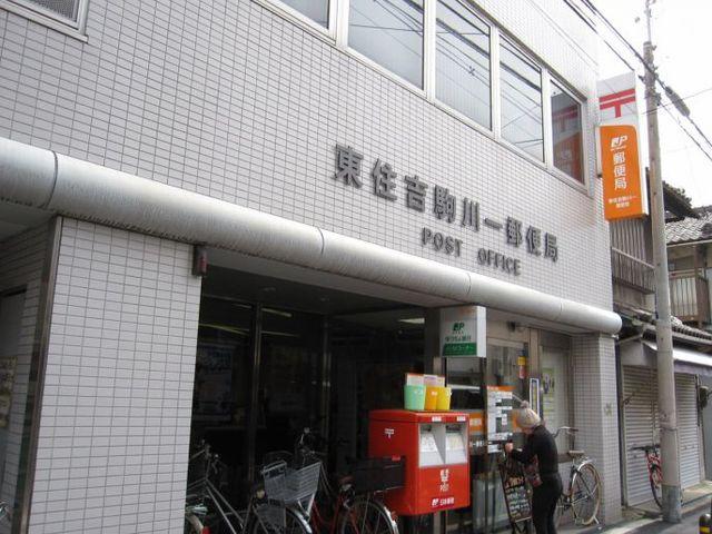 東住吉駒川一郵便局