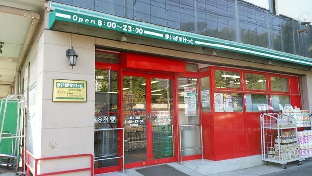 コージーコート日野[周辺施設]スーパー