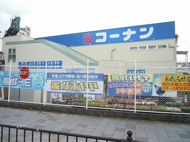 ホームセンターコーナン中環蛍池店