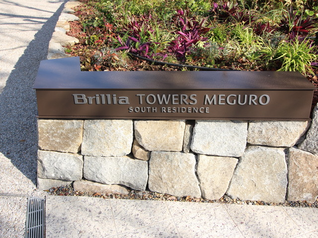 Brillia Towers 目黒サウスレジデンス植栽