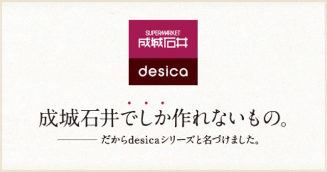 成城石井プリコ神戸店