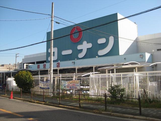 ホームセンターコーナン御幣島店